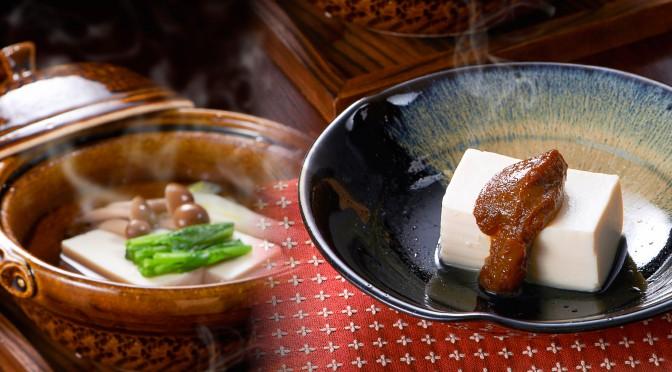 冬味のうれしい湯豆腐
