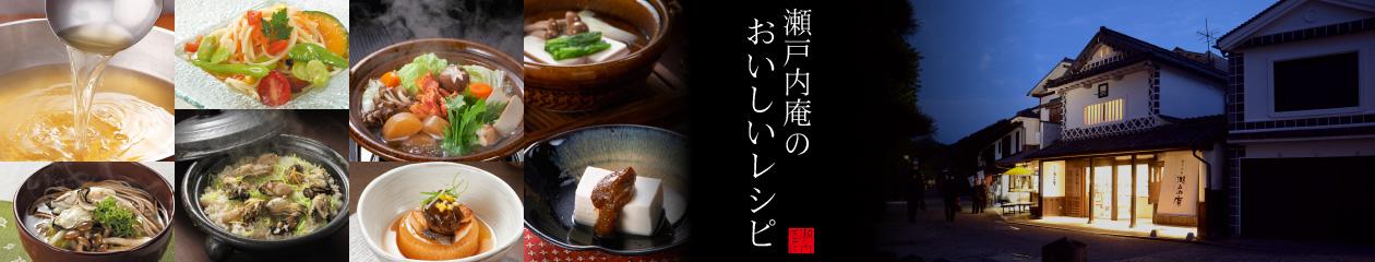 瀬戸内庵のおいしいレシピ